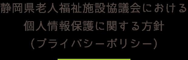 静岡県老人福祉施設協議会における個人情報保護に関する方針(プライバシーポリシー)