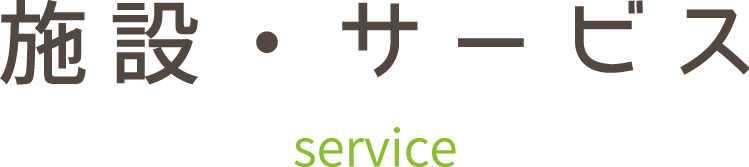 サービス service